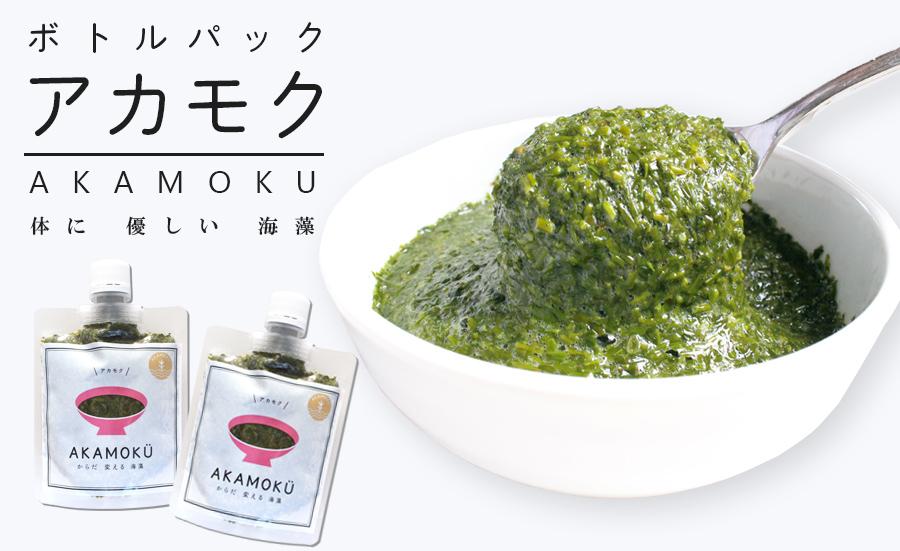 AKAMOKU(アカモク) ボトルパック 90g
