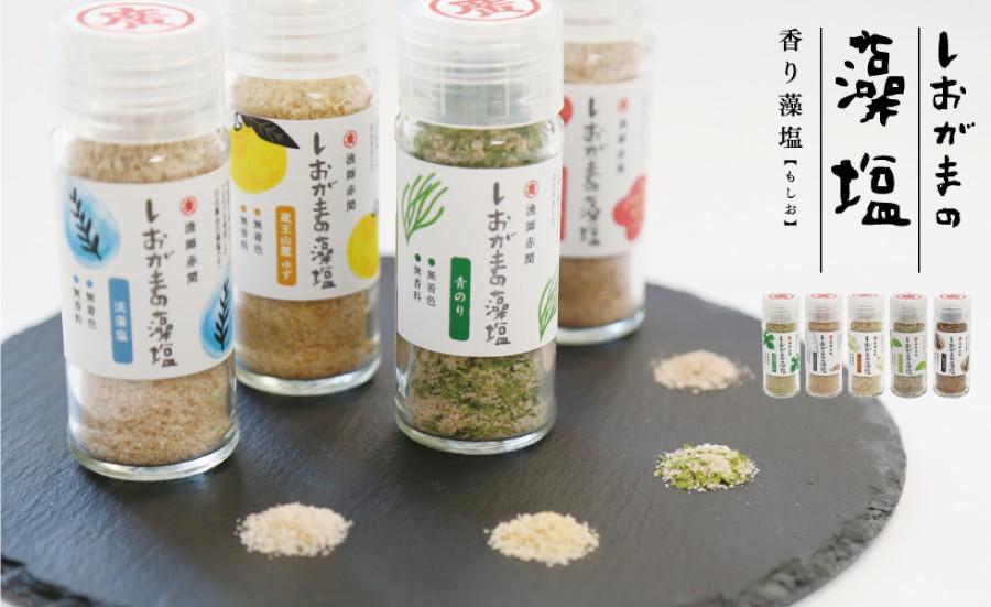 しおがまの藻塩 香り藻塩