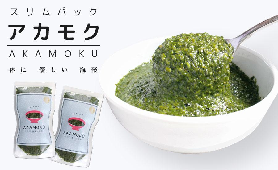 AKAMOKU(アカモク) スリムパック 90g