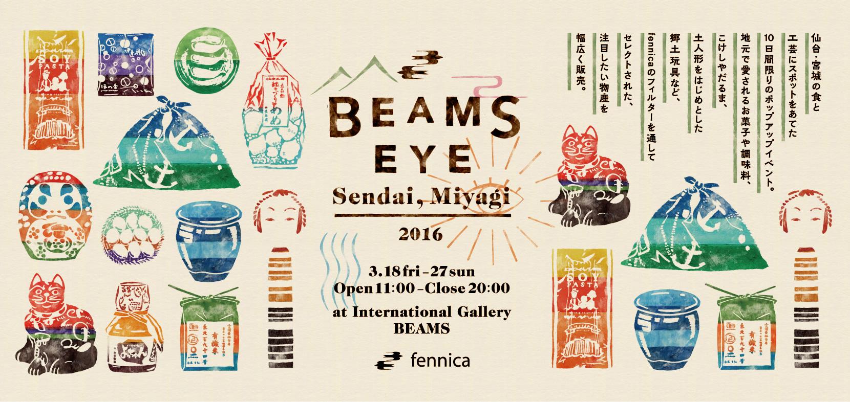 BEAMS EYE Sendai,Miyagi 2016タイトル