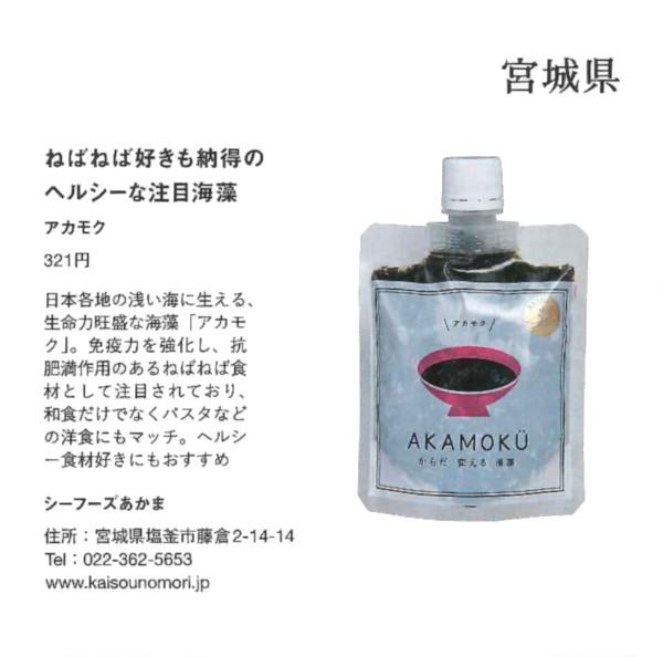 Discover Japan 2016年1月号に掲載