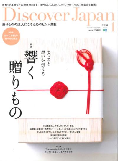 Discover Japan 2016年1月号表紙