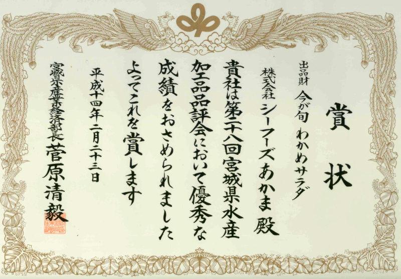 第28回宮城県水産加工品品評会