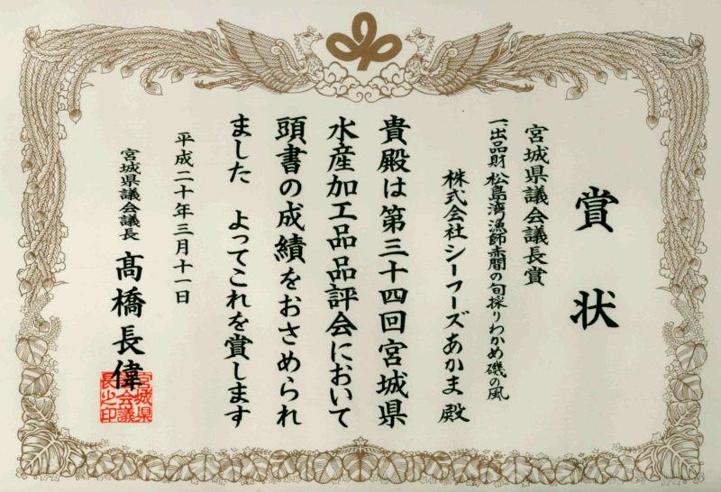 第34回宮城県水産加工品品評会