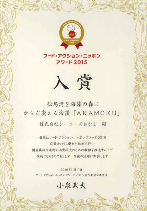 フード・アクション・ニッポン アワード2015