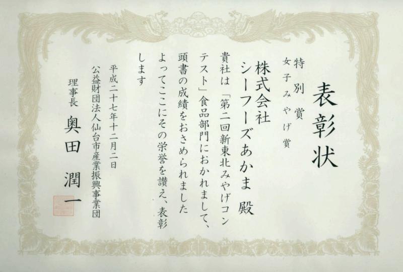 第2回新東北みやげコンテスト特別賞「女子みやげ賞」