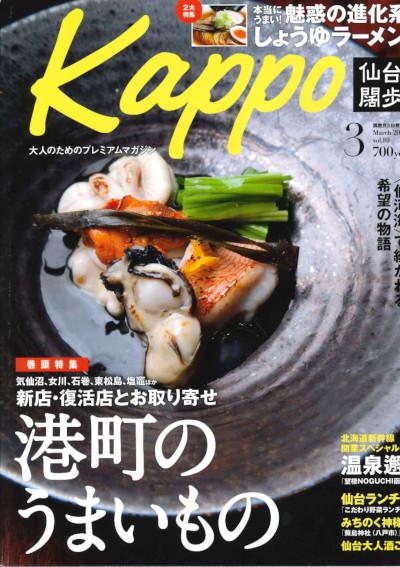 Kappo2016年3月号表紙