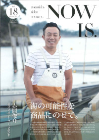 NOW IS. Vol.18