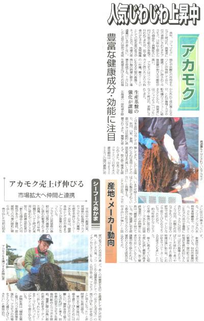 日刊水産経済新聞 2017年4月13日