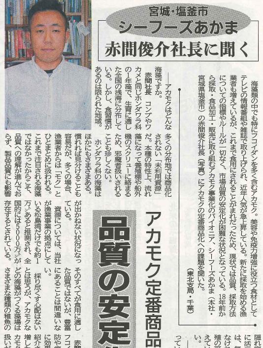日刊水産経済新聞 2018年6月21日