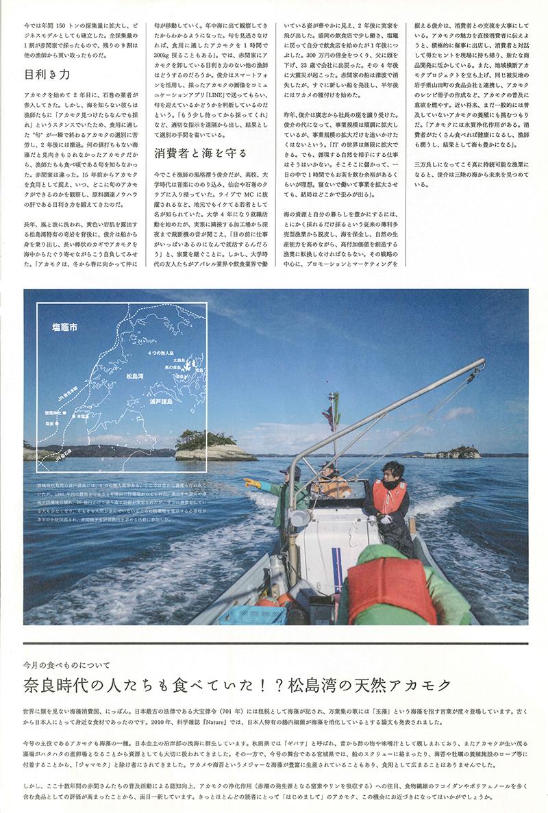 東北食べる通信 2018年1月号 6ページ